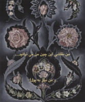 """Flora in Grisaille: """"PERSIAN"""", (Small), Oil & 23K Gold Leaf on Linen, 24""""x20"""", 2011"""