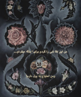 """Flora in Grisaille: """"PERSIAN"""", (Large), Oil & 23K Gold Leaf on Linen, 72""""x60"""", 2015"""