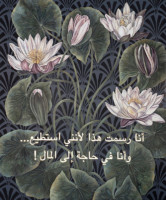 "Flora in Grisaille: ""EGYPTIAN"", (Medium), Oil & 23K Gold Leaf on Linen, 42""x35"", 2015"