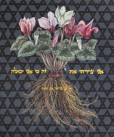 "Flora in Grisaille: ""ISRAELI"", (Small), Oil & 23K Gold Leaf on Linen, 24""x20"", 2017 - Hebrew Calligraphy by Aryeh Salovey"