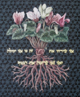 "Flora in Grisaille: ""ISRAELI"", (Medium), Oil & 23K Gold Leaf on Linen, 42""x35"", 2017 - Hebrew Calligraphy by Aryeh Salovey"