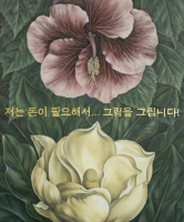 """Flora in Grisaille: """"NORTH & SOUTH KOREAN"""", (Small), Oil & 23K Gold Leaf on Linen, 24""""x20"""", 2019"""